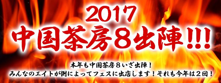 2017 中国茶房8出陣!!!